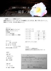演劇ユニット舞姫 第一回公演『~錨草ノ舞~』