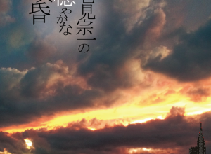 モノクロラセンpresents 『宅見宗一の穏やかな黄昏』