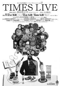 北九州芸術劇場リーディングセッションvol.27『TIMES LIVE』(C)トミタユキコ