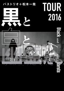 バストリオ+松本一哉『黒と白と幽霊たち』