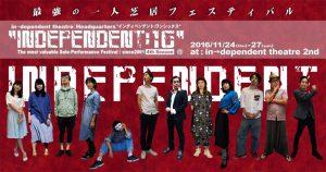 最強の一人芝居フェスティバル『INDEPENDENT:16』4thSeason