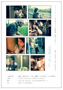 サヨナランドリー×安田弦矢 コラボ企画映画上映会『歯車の伝言』