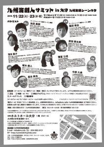 『九州演劇人サミット in 大分~九州演劇シーンの今~』