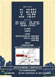 福岡現代劇場 アトリエ公演2016『驟雨』