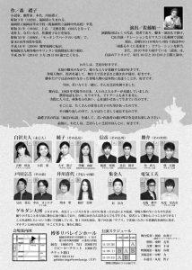 ゲキダン大河 第10回公演『海辺の伝説』