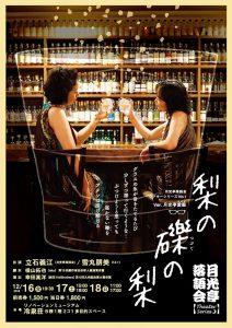 月光亭落語会 シアターシリーズNO.1『梨の礫の梨』