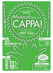 Komatsuno Unit 第二回公演ミュージカル『CAPPA!』