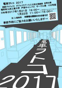 九州工業大学・西南女学院大学合同演劇部×ダブルクラブ合同公演『電車ヲトコ2017』