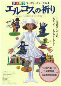 劇団四季 ファミリーミュージカル『エルコスの祈り』