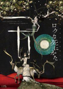 キビるフェス~福岡きびる舞台芸術祭~参加作品 アマヤドリ『ロクな死にかた』