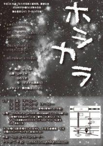 平成28年度『北九州芸術工業地帯』関連企画「ぶらり♪まちなか劇さんぽ」参加作品 舞台集団コンビニ 第10回公演『ホシカラ』