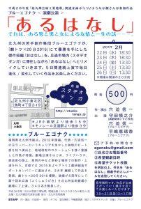 平成28年度『北九州芸術工業地帯』関連企画「ぶらり♪まちなか劇さんぽ」参加作品 ブルーエゴナク『あるはなし』