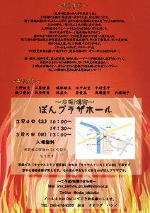 劇団GO→KA!『荒神〜Arajinn〜』