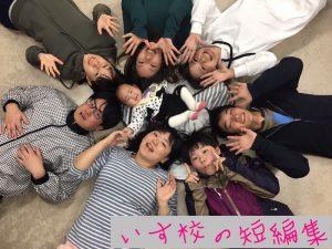 平成28年度『北九州芸術工業地帯』関連企画「ぶらり♪まちなか劇さんぽ」参加公演 演劇関係いすと校舎『いす校の短編集』