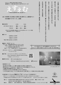 キビるフェス~福岡きびる舞台芸術祭~参加作品 劇団森キリン『えすえむ』