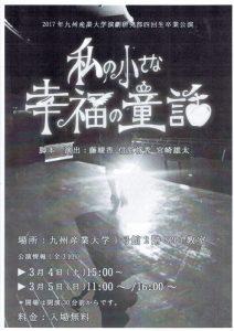 九州産業大学演劇研究部『私の小さな幸福の童話』