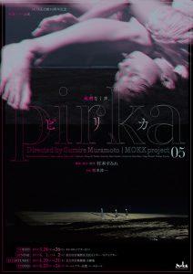 MOKK project05『地樹なく声、ピリカ』