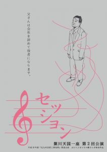 平成28年度『北九州芸術工業地帯』関連企画「ぶらり♪まちなか劇さんぽ」参加作品 紫川天国一座 第2回公演『セッション』