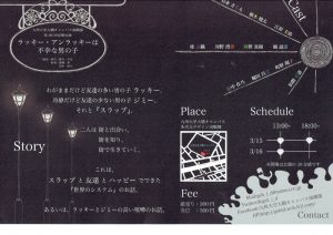 九州大学大橋キャンパス演劇部『ラッキー・アンラッキーは不幸な男の子』