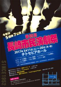 第65回長崎市民演劇祭
