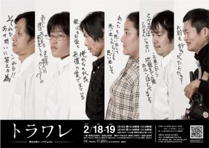 舞台公演『トラワレ-Lifemap-』
