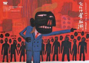 キビるフェス~福岡きびる舞台芸術祭~参加作品 TRASHMASTERS vol.26『たわけ者の血潮』