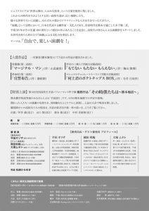 くまもと高校生演劇祭2017