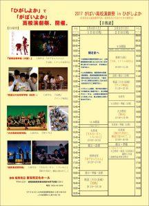 がばい高校演劇祭 in ひがしよか
