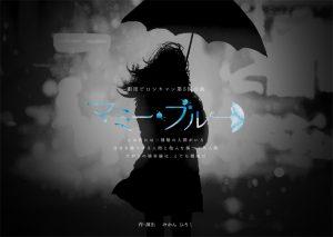 劇団ピロシキマン 第5回公演『マミー・ブルー』
