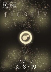 演劇創作館「椿楼」 15周年記念アンコール公演『firefly』