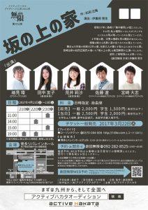 アクティブハカタプロデュース公演vol.139 劇団無限 第12回公演『坂の上の家』