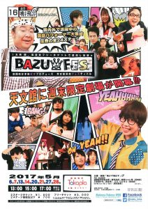 劇団鳴かず飛ばずプロデュース 天文館演劇フェスティバル「BAZU-FES」