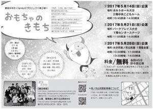 劇団水中花 family☆プロジェクト第3弾『おもちゃのきもち』