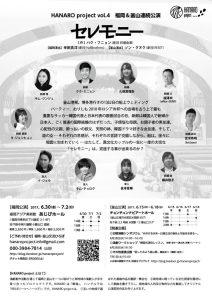 HANARO project vol.4 福岡&釜山連続公演『セレモニー』