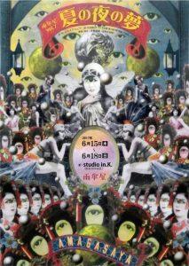 雨傘屋 vol.7『夏の夜の夢』