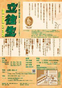 ハコベラ 第三回公演『立往生』