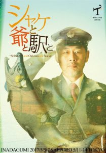 劇団イナダ組 新作本公演『シャケと爺と駅と』
