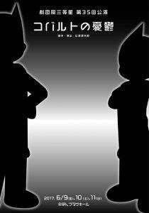 劇団風三等星 第35回公演『コバルトの憂鬱』