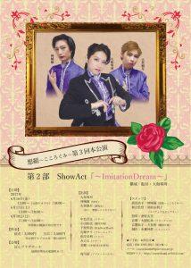 想組~こころぐみ~ 第3回本公演 1部ミュージカル・ロマン『不滅の棘』 2部 ShowAct『~Imitation Dream~』