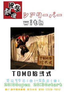 独楽劇場のミュージックシアターバー with TOMO拾弐式