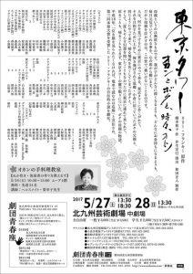 第55回北九州芸術祭参加 劇団青春座229回公演『東京タワー オカンとボクと、時々、オトン』