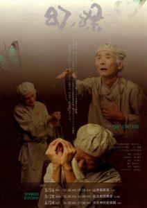 清水きよし『幻の蝶』vol.135