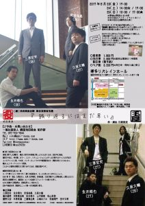 (劇)池田商会企画 総合芸術舎玉屋『振り返るにはまだ早い』