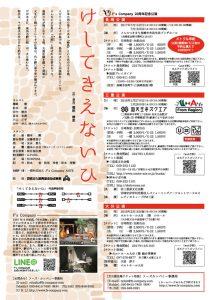 F's Company 20周年記念公演『けしてきえないひ』