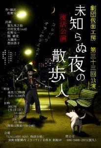 劇団仮面工房 第33回公演『未知らぬ夜の散歩人』