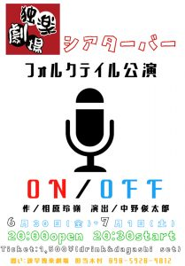 独楽劇場のシアターバー フォルクテイル『ON/OFF』
