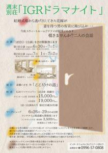 インターナショナルゴルフリゾート京セラ週末別荘「IGRドラマナイト」『ここだけの話』
