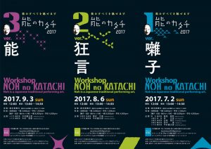 「能のカタチ2017 Workshop NOH no KATACHI」