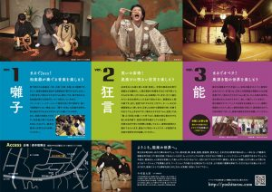 「能のカタチ2017 Workshop NOH no KATACHI」