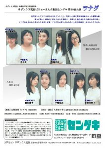 ぱふぉーまんす集団センゲキ 第18回公演『ツナグ』